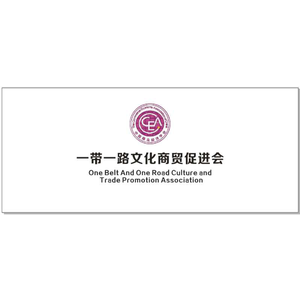 One Belt and One Road Culture and Trade Promotion Association